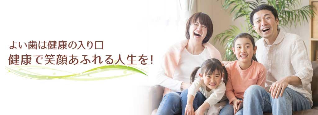 よい歯は健康の入り口!健康で笑顔あふれる人生を!